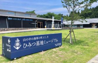にしき ひみつ基地ミュージアム