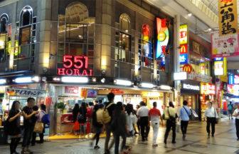 551HORAI 本店