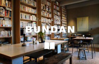BUNDAN Coffee & Beer