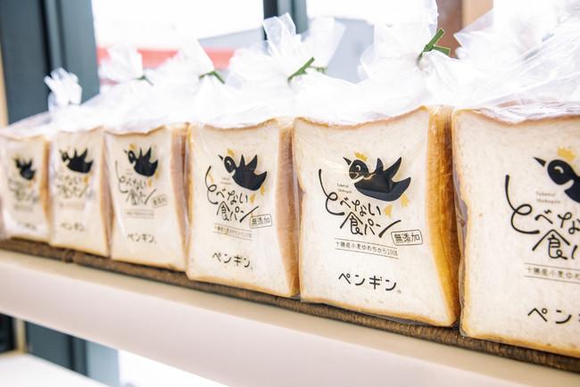 とべない食パン