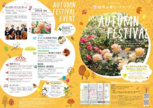 四季の香ローズガーデン「AUTUMN FESTIVAL」