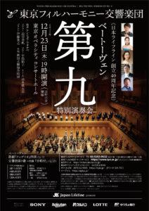 東京フィルハーモニー交響楽団 ベートーヴェン『第九』特別演奏会 2021