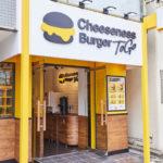 チーズネスバーガー トゥーゴー 大崎広小路店